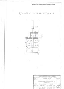 Приложение № 5 - План помещения (Сибиряков-Гвардейцев, 7)