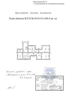 Приложение № 5.1 - План ЗСГО № 0519_Б.Хмельницкого, 63