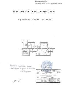 Приложение № 5.2 - План ЗСГО № 0520_Б.Хмельницкого, 63